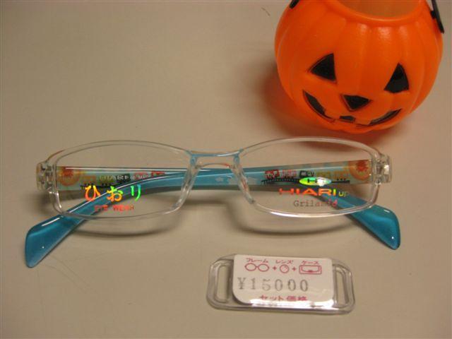 子供用メガネその2