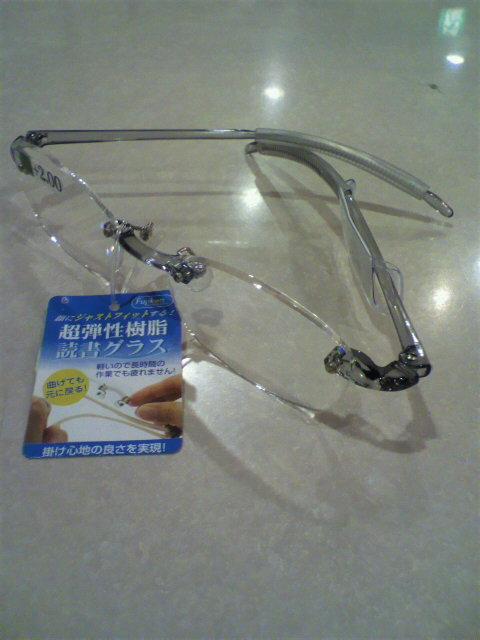 すぐ使える老眼鏡その2