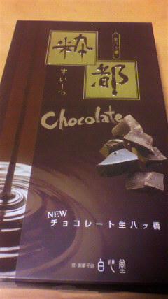 おたべチョコ味
