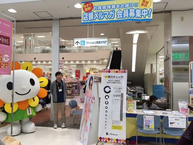 イトーヨーカドー尾張旭店コンタクトレンズ無料相談室